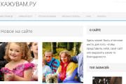 Установка CMS Wordpress на хостинг с полной настройкой 20 - kwork.ru