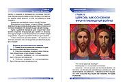 Верстка книг, газет, научных изданий, музыкальных произведений 12 - kwork.ru