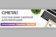Баннер на сайт 231 - kwork.ru