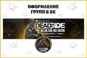 Оформление группы ВКонтакте, Обложка + Аватар 28 - kwork.ru