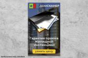 Баннер статичный 55 - kwork.ru