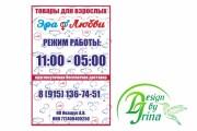 Наружная реклама 189 - kwork.ru