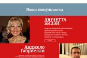 Создание сайта на Wix 12 - kwork.ru