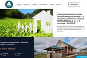 Копирование сайтов практически любых размеров 61 - kwork.ru