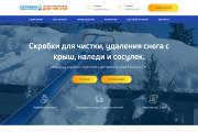 Продающий сайт - Лендинг под ключ, для любых целей 130 - kwork.ru