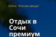 Лендинг на Webflow, WordPress,Tilda 22 - kwork.ru