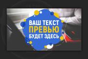 Сделаю превью для видео на YouTube 118 - kwork.ru