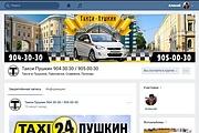 Оформлю группу ВК - обложка, баннер, аватар, установка 171 - kwork.ru