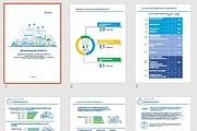 Исправлю дизайн презентации 124 - kwork.ru