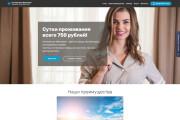 Landing Page под ключ, одностраничный сайт 10 - kwork.ru