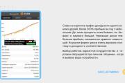 Стильный дизайн презентации 548 - kwork.ru