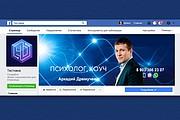 Оформлю ваше сообщество в Facebook 16 - kwork.ru
