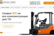 Разработаю логотип + подарок 237 - kwork.ru