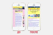 Адаптация сайта под все разрешения экранов и мобильные устройства 125 - kwork.ru