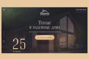 Продающий одностраничный Landing Page на Тilda 11 - kwork.ru