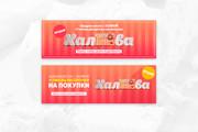 2 баннера для сайта 106 - kwork.ru