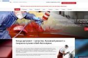 Создам сайт 15 - kwork.ru