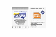 Дизайн для наружной рекламы 358 - kwork.ru