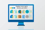 Нарисую иконки для сайта 65 - kwork.ru