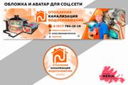 Оформлю вашу группу ВКонтакте 119 - kwork.ru