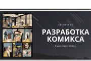 Создание иллюстрации в любой стилизации 55 - kwork.ru