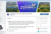 Сделаю дизайн для вашей группы ВКонтакте 7 - kwork.ru