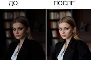 Обработка Фотографий 13 - kwork.ru