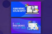 Сделаю стильный дизайн 2 баннерам 21 - kwork.ru