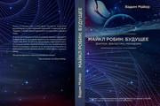 Создам обложку на книгу 88 - kwork.ru