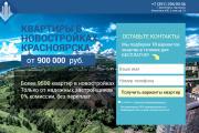 Копирование лендингов, страниц сайта, отдельных блоков 58 - kwork.ru
