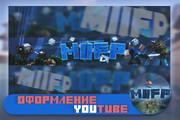 Шапка для Вашего YouTube канала 163 - kwork.ru