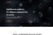 Создам лендинг 8 - kwork.ru