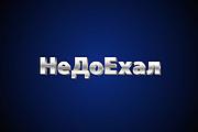 Переведу в вектор растровое изображение 31 - kwork.ru