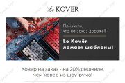 Html-письмо для E-mail рассылки 149 - kwork.ru