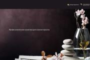 Дизайн страницы сайта в PSD 54 - kwork.ru