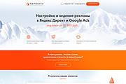 Дизайн страницы Landing Page - Профессионально 136 - kwork.ru