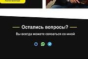 Создание сайта - Landing Page на Тильде 271 - kwork.ru