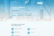 Дизайн Landing Page в PSD 53 - kwork.ru