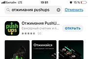 40 установок в App store 8 - kwork.ru