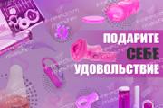 Продающий Promo-баннер для Вашей соц. сети 44 - kwork.ru