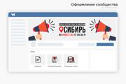 Профессиональное оформление вашей группы ВК. Дизайн групп Вконтакте 130 - kwork.ru