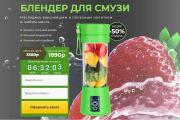 Скопировать Landing page, одностраничный сайт, посадочную страницу 154 - kwork.ru