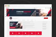 Сделаю оформление канала YouTube 111 - kwork.ru