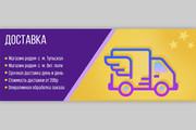 Баннер на сайт 161 - kwork.ru