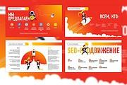 Оформление презентации товара, работы, услуги 172 - kwork.ru