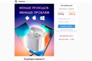 Скопирую Landing Page, Одностраничный сайт 128 - kwork.ru