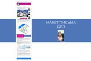 Создам красивое HTML- email письмо для рассылки 71 - kwork.ru