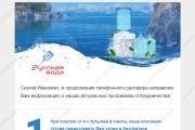 Html-письмо для E-mail рассылки 164 - kwork.ru
