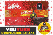 Шапка для Вашего YouTube канала 187 - kwork.ru