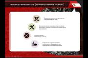 Презентация в Power Point, Photoshop 120 - kwork.ru